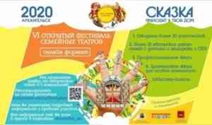 Фестиваль семейных театров «Сказка приходит в твой дом» состоится в онлайн-формате