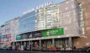 Новый супермаркет «Макси» открылся в ТРК «Титан Арена»