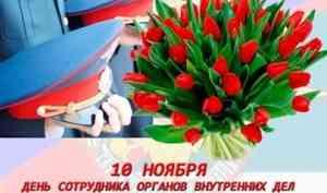 Поздравление Главы МО с Днем сотрудника органов внутренних дел РФ