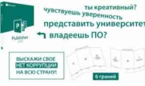 В САФУ продолжается прием работ на конкурс буклетов по предупреждению коррупции