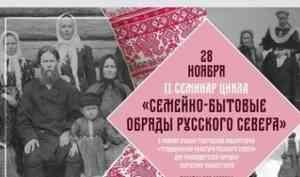 В Архангельске продолжат цикл семинаров-практикумов по северным обрядам