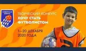 Для юных любителей футбола из многодетных и малоимущих семей проводится конкурс