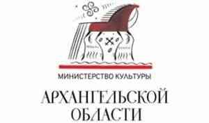 Министерство культуры Архангельской области проводит конкурс на соискание премий в сфере культуры и искусства