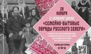 В Архангельске вспомнят старинные свадебные и рекрутские обряды
