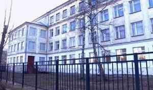 Ученики 22-й школы Архангельска переведены надистанционное обучение