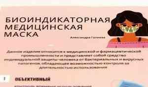ВАрхангельске проходит полуфинал конкурса «Умник»