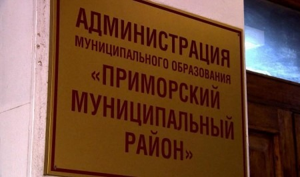 Закупка непозакону— администрация Приморского района лишилась нового автомобиля после проверки прокуратуры