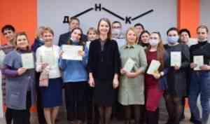 Педагоги Архангельской области прошли повышение квалификации в Доме научной коллаборации
