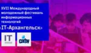 САФУ приглашает принять участие в фестивале «IT-Архангельск»