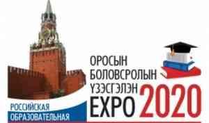 САФУ участвует в «Российской образовательной выставке-2020» в Монголии