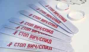 ВАрхангельской области организуют пункты для анонимного экспресс-тестирования наВИЧ