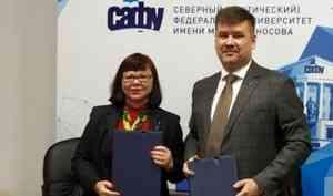 САФУ и «Ростелеком» подписали соглашение о сотрудничестве