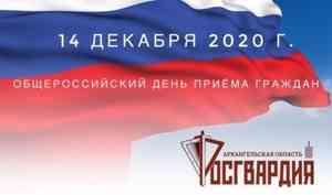 Управление Росгвардии по Архангельской области примет участие в общероссийском дне приема граждан