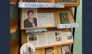 В Холмогорском районе работает выставка, посвященная Татьяне Буториной