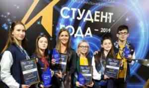 САФУ станет площадкой проведения Российской национальной премии «Студент года – 2020»
