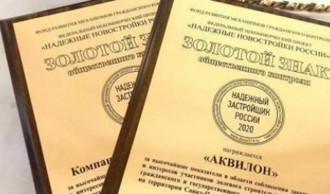 Группа «Аквилон» вновь признана надёжным застройщиком России