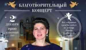 Поморская филармония проведет благотворительный концерт