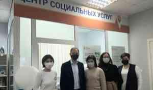 Пилотный центр социальных услуг открыт в Холмогорском районе