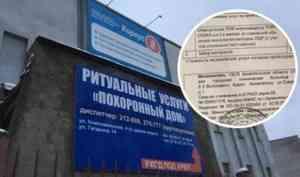 Тест на COVID-19 в морге: журналист из Архангельска прошла коронавирусный квест