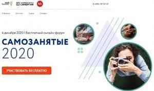 Самозанятых Архангельской области приглашают навсероссийский онлайн-форум