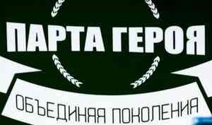 ВКоряжме появятся «парты героев»