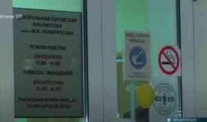 Архангельские библиотеки адаптировали свою работу под пандемию
