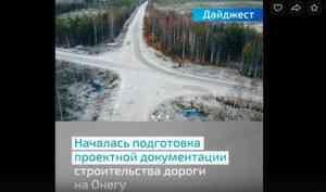 Итоги недели: запуск ракеты иподготовка кстроительству дороги наОнегу