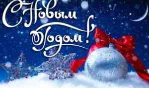 Поздравление Главы МО с наступающим Новым годом и Рождеством
