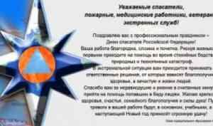 Поздравление главы МО «Город Коряжма» с Днем спасателя Российской Федерации