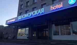 В Архангельске в горящей гостинице «Беломорская» были закрыты эвакуационные выходы