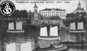В Архангельске состоится студенческая парусно-гребная регата