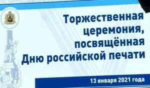 На этой неделе в День печати в Архангельске наградили лучших журналистов года