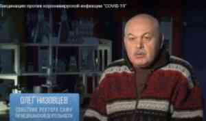 Олег Низовцев рассказал о вакцине «Спутник V»