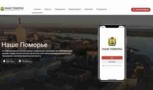 В Архангельской области запущена платформа обратной связи для жителей региона «Наше Поморье»