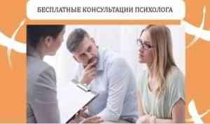 Архангельский центр поддержки молодой семьи проводит бесплатные консультации психолога