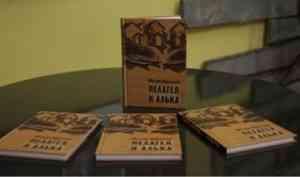 В Архангельской области переиздали «Пелагею и Альку»