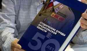 Исполняется 55 лет со дня создания студенческих строительных отрядов Архангельской области