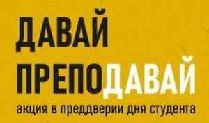 Архангельские студенты расскажут о своих любимых преподавателях