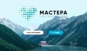Новые возможности для мастеров гостеприимства Поморья: список номинаций всероссийского конкурса расширен