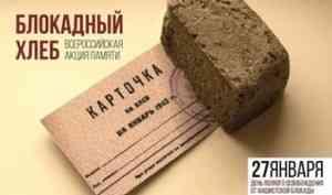 Архангельская область присоединится к всероссийской акции памяти «Блокадный хлеб»