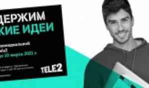 Конкурс стипендий от Tele2: получи 100 тысяч