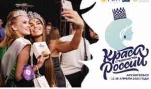 Студенток САФУ приглашают поучаствовать в конкурсе «Краса студенчества России»