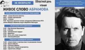 26 февраля будут подведены итоги областного дня чтения