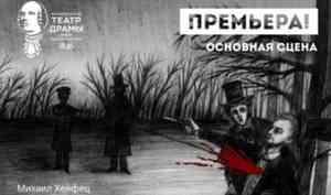 Архангельский театр драмы предлагает зрителям «Спасти камер-юнкера Пушкина»