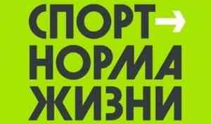 От муниципальных образований Поморья ждут заявки на участие в конкурсах в целях развития спортивной инфраструктуры шаговой доступности