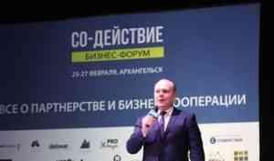 Бизнес-форум «Со-действие» проходит в эти дни в Архангельской области