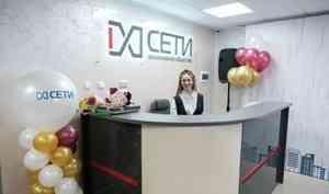 В центре Новодвинска открылся современный расчётно-кассовый центр