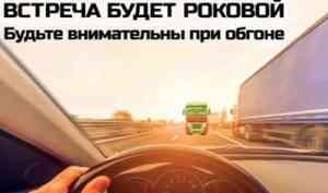 ГИБДД: маневр обгона должен быть понятен и виден другим водителям