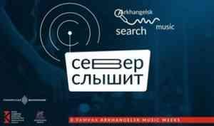 Стартовал прием заявок на конкурс молодых исполнителей