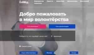 Волонтерский штаб онлайн-голосования за объекты благоустройства приглашает в свою команду
